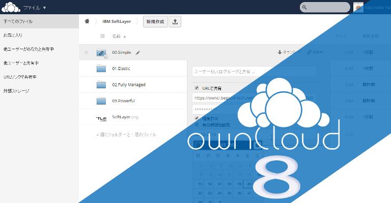 ownCloud8