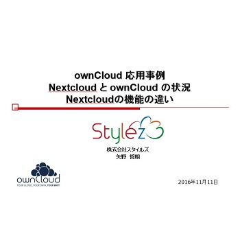stylez_owncloud%e3%81%ae%e5%b0%8e%e5%85%a5%e4%ba%8b%e4%be%8b%e3%80%81%e3%81%9d%e3%81%ae%e5%85%88%e3%81%ae%e5%bf%9c%e7%94%a8%e3%81%ab%e3%81%a4%e3%81%84%e3%81%a6